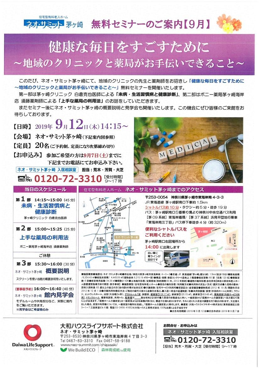 ネオ・サミット茅ヶ崎 「健康な毎日を過ごすために~地域のクリニックと薬局がお手伝いできること~」無料セミナーのお知らせ