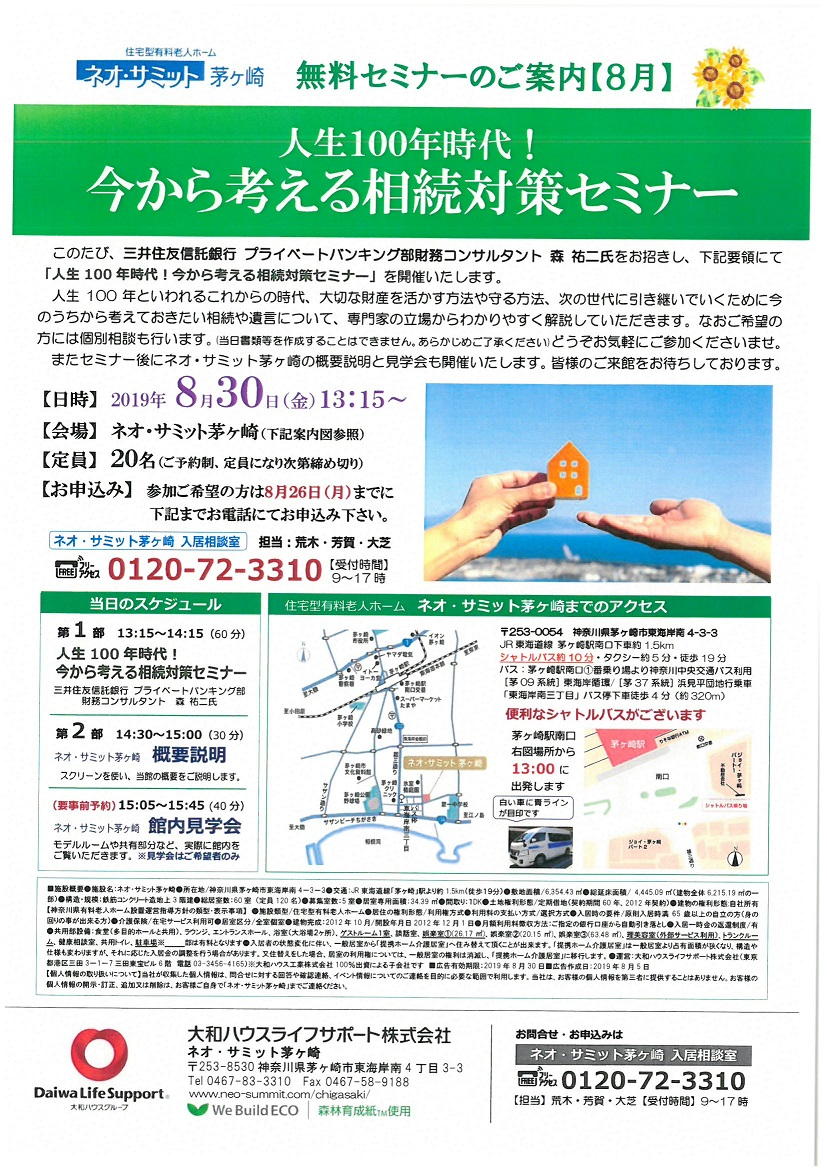 ネオ・サミット茅ヶ崎 「人生100年時代!今から考える相続対策セミナー」のお知らせ