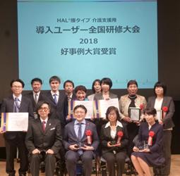 CYBERDYNE社におけるHAL®導入運用好事例大賞選考会において入賞致しました。