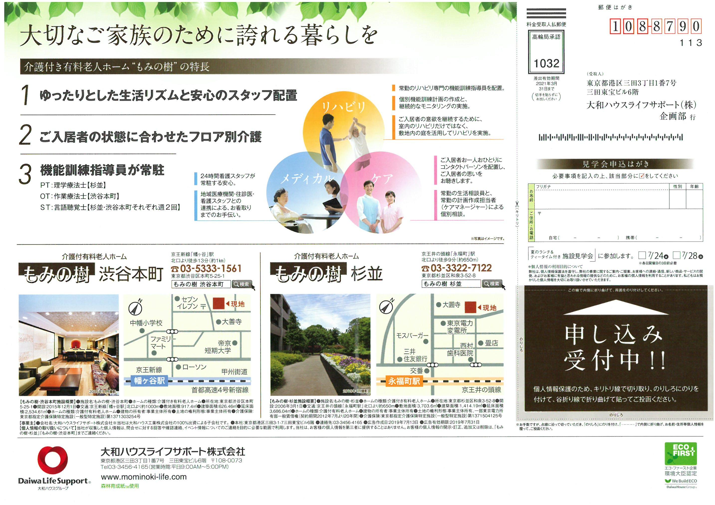 もみの樹・渋谷本町&杉並「夏のランチ&ティータイム付き施設見学会」のお知らせ